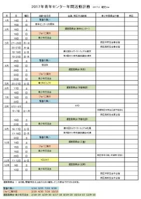 2017年度年間活動計画(HP用)
