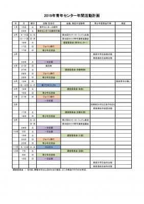 2019年度年間活動計画HP用